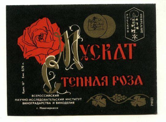 Мускат степная роза