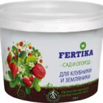 Органоминеральное удобрение для клубники Fertika