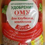 Органоминеральное удобрение для клубники ОМУ