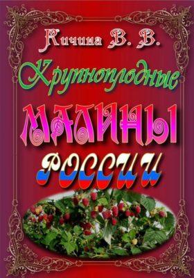 Книга селекционера-генетика Виктора Кичины
