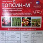 Упаковка препарата Топсин-М