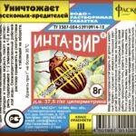 Упаковка препарата Инта-Вир