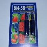 Упаковка препарата Би-58