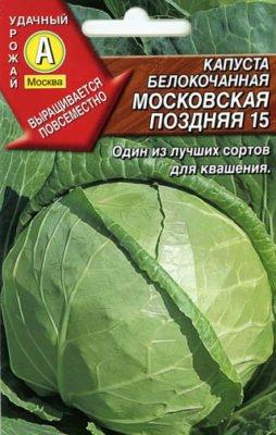 Капуста сорта Московская поздняя 15