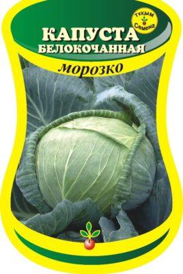 Капуста Морозко
