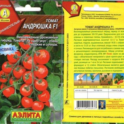Индетерминантный сорт томатов Андрюшка