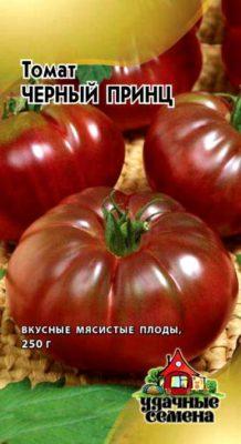 Упаковка семян томата Чёрный принц